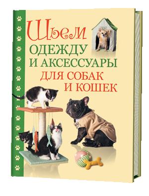 Книга Контэнт КР. Шьем одежду и аксессуары для собак и кошек