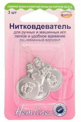Аксессуар для рукоделия HEMLINE 232 Заправщики нити металлические, 3 шт