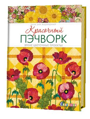 Книга Контэнт Красочный пэчворк. Яркие цветочные проекты! Линн Энн Маджидимер эверетт х золотое шитье техника проекты тонкости