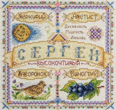 """SO-1652  """"Именной оберег. Сергей"""""""