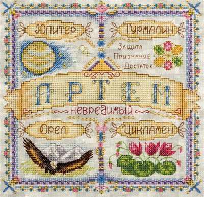 Набор для вышивания Panna СО-1645