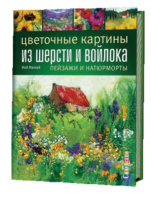 Книга Контэнт Цветочные картины из шерсти и войлока: пейзажи и натюрморты Мой Маккей