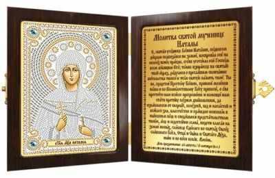 СМ 7165 Св. Мц. Наталия Никомидийская