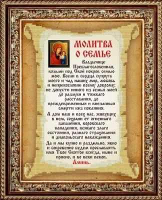 КС-111 Молитва о семье - схема (Славяночка)