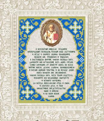 Основа для вышивания с нанесённым рисунком Art Solo VIA5503 Молитва Святителю Николаю Чудотворцу - схема для вышивания (Art Solo) акафист святителю николаю чудотворцу page 5