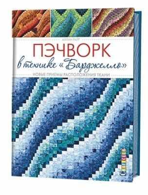 Книга Контэнт Пэчворк в технике