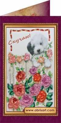 Набор для вышивания Абрис Арт АО-086 Набор-открытка