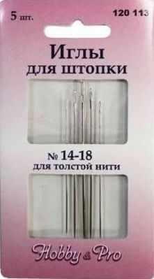 Иглыбулавки Hobby&Pro 120113 Иглы ручные для штопки толстой нитью №14-18, 5 шт.