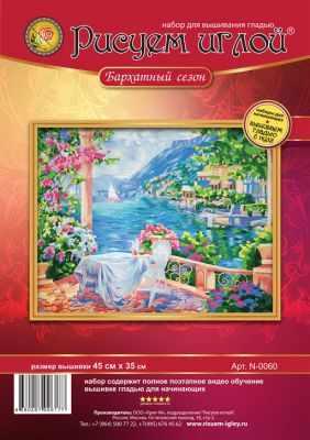N0060  Бархатный сезон  (РисИгл) - Наборы для вышивки гладью «Рисуем иглой»