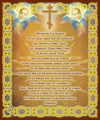 1НИМ-001 Молитва Господня  набор - Наборы для вышивания икон «Художественные мастерские»