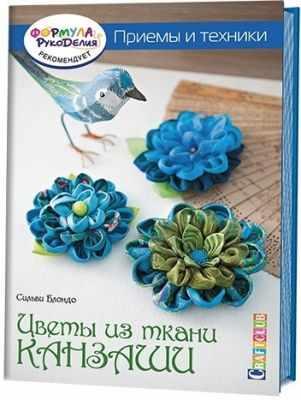 Книга Контэнт Цветы из ткани. Канзаши. Приемы и Техники. Сильви Блондо