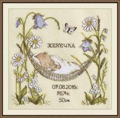 941 Наш цветочек (Овен)