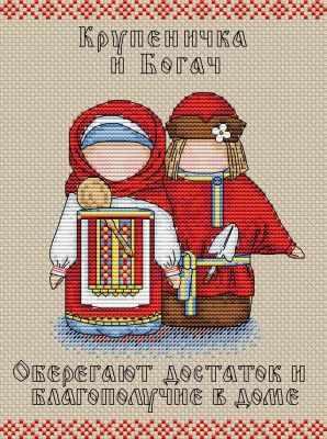 М-108 Славянский оберег. Крупеничка и богач