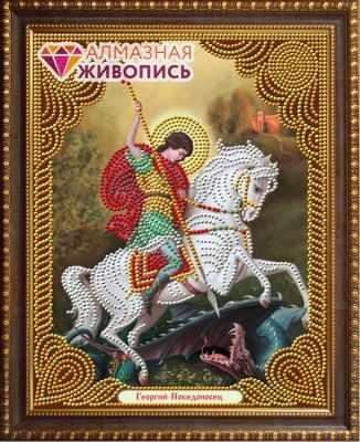 Купить со скидкой Георгий Победоносец (АЖ-5037) - картина стразами