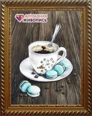 Макаруны к кофе (АЖ-1433)  картина стразами - Мозаика из страз «Алмазная живопись»