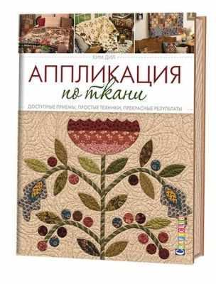 Книга Контэнт Аппликация по ткани. Доступные приемы, простые техники, прекрасные результаты Ким Дил
