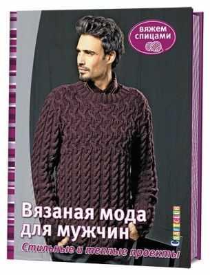 Книга Контэнт Вязаная мода для мужчин. Стильные и теплые проекты. Вяжем спицами хуг в стильные шарфы скуди для детей вяжем спицами