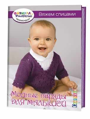 Книга Контэнт Модные наряды для малышей.Вяжем спицами