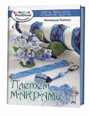 Книга Контэнт Плетем макраме: Цветы, браслеты и многое другое Донателла Чиотти