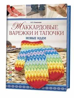 Книга Контэнт Жаккардовые варежки и тапочки:новые идеи, Романова И.П.