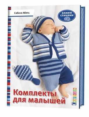 Книга Контэнт Комплекты для малышей. Вяжем спицами Сабине Абель хуг в стильные шарфы скуди для детей вяжем спицами