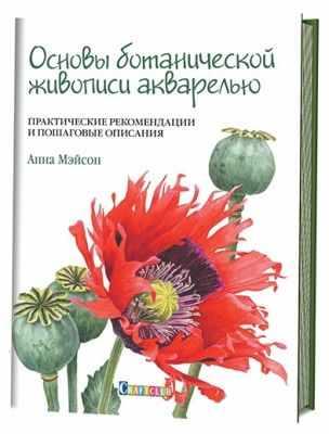 Книга Контэнт Основы ботанической живописи акварелью. Практические рекомендации и пошаговые описания Анна Мэйсон