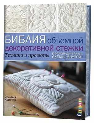 Книга Контэнт Библия объемной декоративной стежки. Техники и проекты Сильвия Критчер