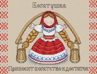 М-137 Славянский оберег. Богатушка