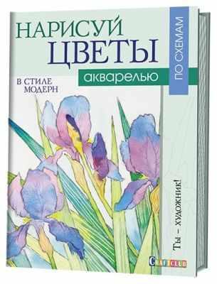 Книга Контэнт Нарисуй цветы в стиле модерн акварелью по схемам. Ты - художник Фиона Перт