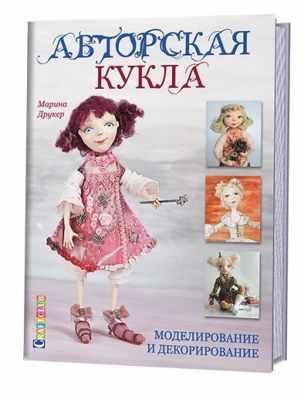 декорирование Книга Контэнт Авторская кукла:моделирование и декорирование Марина Друкер