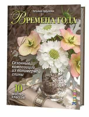 Книга Контэнт Времена года. Сезонные композиции из полимерной глины. 10 мастер-классов Татьяна Годунова