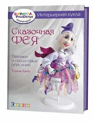 Книга Контэнт Интерьерная кукла: Сказочная фея: Техники и пошаговые описания Тереза Като