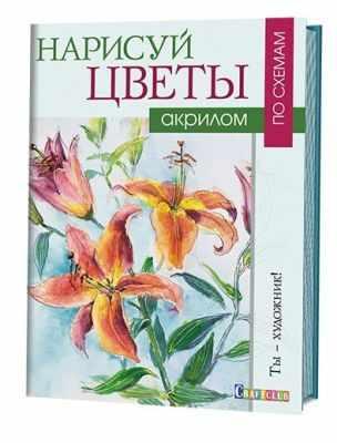 Книга Контэнт Нарисуй цветы акрилом по схемам. Ты - художник Венди Джелберт тэйт венди нарисуй цветы акварелью по схемам
