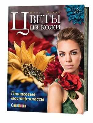 Книга Контэнт Цветы из кожи. Пошаговые мастер-классы Инна Давид