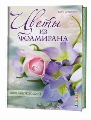 Книга Контэнт Цветы из фоамирана. Стильные аксессуары Юлия Дубровская