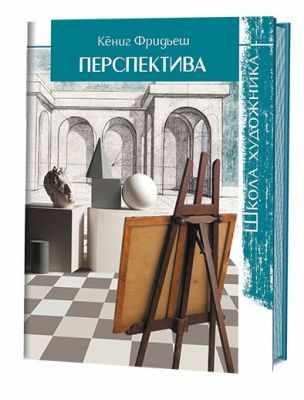 Книга Контэнт Школа художника: Перспектива Кёниг Фридьеш