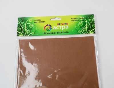 Фоамиран листовой Астра EVA-1010 (BK004 св.коричневый) фоамиран фоамиран серый