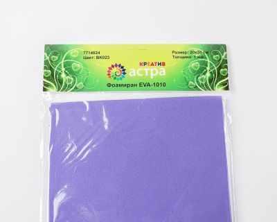 EVA-1010 (BK023 фиолетовый) фоамиран