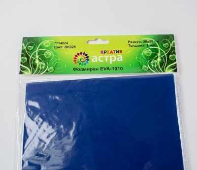 Фоамиран листовой Астра EVA-1010 (BK025 темно-синий) фоамиран
