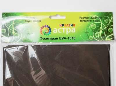 Фоамиран листовой Астра EVA-1010 (BK028 коричневый) фоамиран фоамиран серый