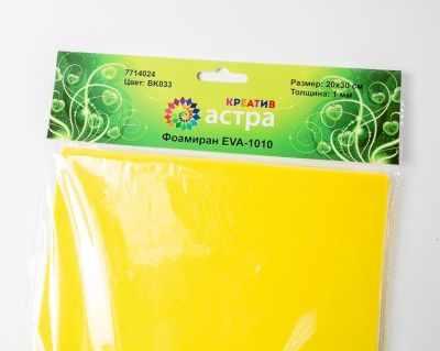 Фоамиран листовой Астра EVA-1010 (BK033 желтый) фоамиран фоамиран серый