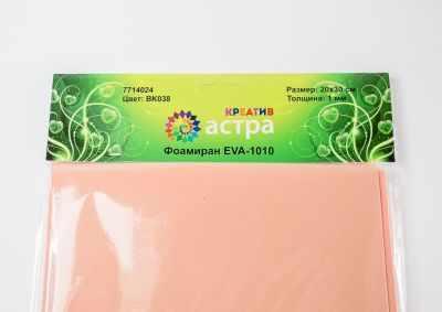 Фоамиран листовой Астра EVA-1010 (BK038 персиковый) фоамиран фоамиран серый