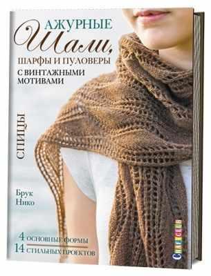 Книга Контэнт Ажурные шали,шарфы и пуловеры с винтажными мотивами.Спицы Брук Нико