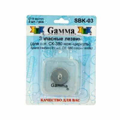 SBK-03 Запасные лезвия - Инструменты и аксессуары для шитья