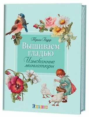 Книга - Вышиваем гладью.Изысканные миниатюры Триш Бурр