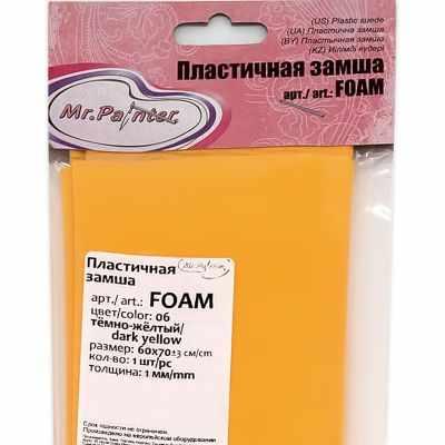 06 Темно-желтый - пластичная замша 1 мм 60*70 см
