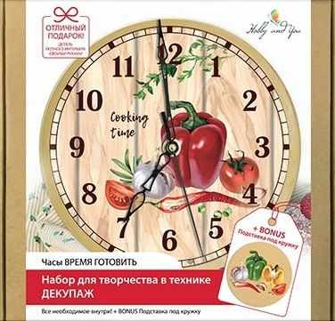 HY601017 Часы  Время готовить  - Наборы для декупажа