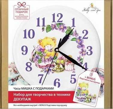 HY601004 Часы Мишка с подарками