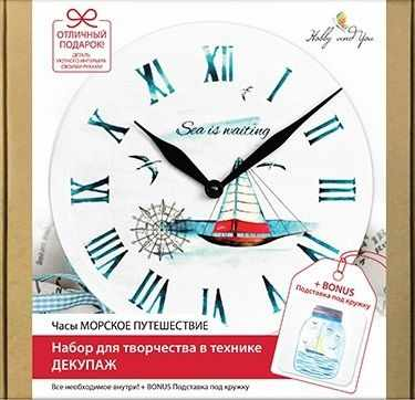 HY601015 Часы  Морское путешествие  - Наборы для декупажа