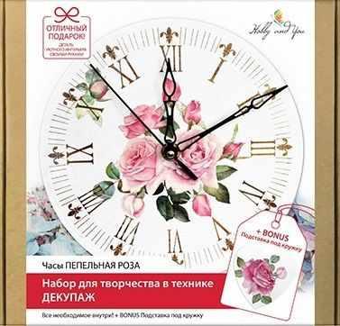 HY601013 Часы  Пепельная роза  - Наборы для декупажа